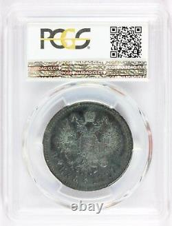 1892 AT Russia 1 One Rouble Silver Coin PCGS MS 62 KM# 46 RARE
